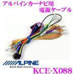 アルパイン KCE-X088 BIG X対応電源コード