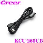 アルパイン KCU-260UB VIE-X088V/X088/X08V/X08S用USB対応ケーブル