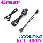 【在庫あり即納!!】アルパイン KCU-460iV VIE-X088V/X088/X08V/X08S用iPod/iPhone/ USB対応ケーブル