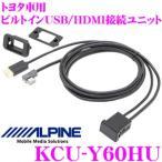 【在庫あり即納!!】アルパイン KCU-Y60HU トヨタ車用ビルトインUSB/HDMI接続ユニット