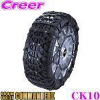 京華産業 スノーゴリラコマンダーII CK10 簡単取付非金属ウレタンネット型チェーン