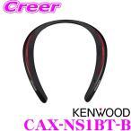 【在庫あり即納!!】ケンウッド CAX-NS1BT-B ブラック ウェアラブルワイヤレススピーカー ハンズフリー Bluetooth ネックスピーカー