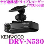 ケンウッド ナビ連携ドライブレコーダーDRV-N530 3M(2304×1296)録画