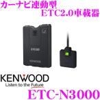 【在庫あり即納!!】ケンウッド KENWOOD ETC-N3000カーナビ連動型 ETC2.0車載器
