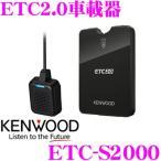 ケンウッド KENWOOD ETC-S2000 ETC2.0車載器