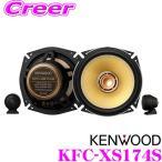 ケンウッド KFC-XS174S 17cmセパレートカスタムフィットスピーカー 車載用 2本1組 ツィーター1組付属 ハイレゾ対応