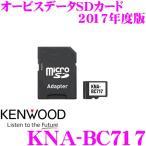 【在庫あり即納!!】ケンウッド KNA-BC717 オービスデータ SDカード