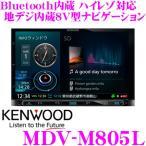 【在庫あり即納!!】ケンウッド 彩速ナビ MDV-M805L4×4地デジチューナー内蔵 8V型 ハイレゾ対応