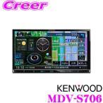 KENWOOD 彩速ナビ ハイレゾ対応 地上デジタルTVチューナー Bluetooth内蔵 DVD USB SD AVナビ 7インチ MDV-S706
