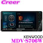 KENWOOD 彩速ナビ ハイレゾ対応 地上デジタルTVチューナー Bluetooth内蔵 DVD USB SD AVナビ 7インチ200mmワイド MDV-S706W