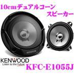 【在庫あり即納!!】ケンウッド KFC-E1055J 10cmデュアルコーンスピーカー
