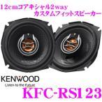 【在庫あり即納!!】ケンウッド KFC-RS123 12cmコアキシャル2way カスタムフィットスピーカー