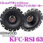 【在庫あり即納!!】ケンウッド KFC-RS163 16cmコアキシャル2way カスタムフィットスピーカー