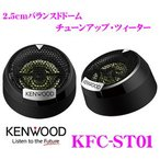 KENWOOD 25mmバランスドドームチューンアップ・ツィーター KFC-ST01 カースピーカー