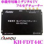 KAIHOU カイホウ KH-FDT44C 車載専用 地上デジタルTVチューナー 4×4フルセグチューナー