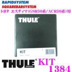 【在庫あり即納!!】日本正規品 THULE KIT 1384 スーリー キット 1384 トヨタ エスティマ(GSR50W/55W/ACR50W/55W)用754取付キット