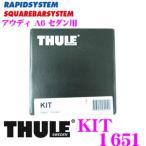 日本正規品 THULE KIT 1651 アウディ A6セダン(C7系)用754取付キット
