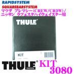 日本正規品 THULE KIT 3080 マツダ プレマシー(DBA-CREW/DBA-CR3W)/ニッサン ラフェスタハイウェイスター用 753取付キット