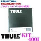 日本正規品 THULE KIT 4001 スーリー キット 4001 アウディ A6アバント(4F系)用 753取付キット