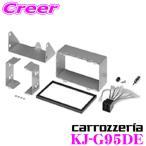 オーディオ取付キット KJ-G95DEプジョー307/シトロエンC2/C3