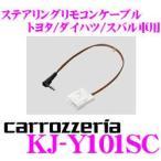 【在庫あり即納!!】カロッツェリア KJ-Y101SC ステアリングリモコンケーブルAVIC-MRZ099W/099/077/066に対応品