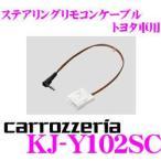 カロッツェリア KJ-Y102SC ステアリングリモコンケーブルAVIC-MRZ099W/099/077/066に対応品