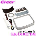 カロッツェリア KK-D101FDM フリップダウンモニター用取付キット