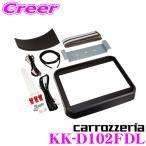 パイオニア フリップダウンモニター取付キット(ウェイク用) KK-D102FDL カーテレビ・AVユニット