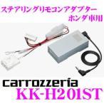 【在庫あり即納!!】カロッツェリア KK-H201ST ステアリングリモコンアダプター