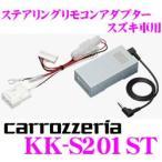 【在庫あり即納!!】カロッツェリア KK-S201ST ステアリングリモコンアダプター