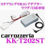 【在庫あり即納!!】カロッツェリア KK-T202ST ステアリングリモコンアダプター