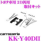【在庫あり即納!!】オーディオ取付キット KK-Y40DIIトヨタワイド2DIN汎用 プリウス ZVW30系対応
