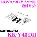 【在庫あり即納!!】オーディオ取付キット KK-Y45DIIトヨタワイド2DIN汎用/車速信号用コネクター付き
