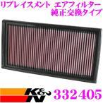 K&N 純正交換フィルター 33-2405メルセデス・ベンツ C-CLASS 204/CL-CLASS 216等用リプレイスメント ビルトインエアフィルター
