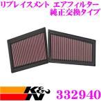 K&N 純正交換フィルター 33-2940メルセデスベンツ 211 022 / 222 Eクラス用などリプレイスメント ビルトインエアフィルター