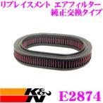 K&N 純正交換フィルター E-2874 ミツビシ E32A エテルナ / サバ用などリプレイスメント ビルトインエアフィルター 純正品番MD604952対応