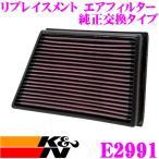 K&N 純正交換フィルター E-2991 アルファロメオ 94014 / 940141 ジュリエッタ用リプレイスメント ビルトインエアフィルター 純正品番51854025対応
