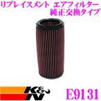 K&N 純正交換フィルター E-9131 ルノー アルピーノ用などリプレイスメント ビルトインエアフィルター 純正品番7701030196対応