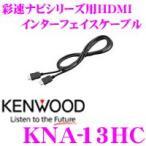 【在庫あり即納!!】ケンウッド KNA-13HC MDV-Z904W/MDV-Z904用 HDMIインターフェイスケーブル