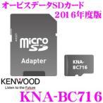 【在庫あり即納!!】ケンウッド KNA-BC716 オービスデータ SDカード