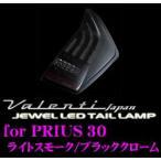 Valenti ジュエルLEDテールランプ 30系プリウス用メーカー品番:TT30PRI-SB-1