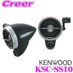【在庫あり即納!!】ケンウッド KENWOOD KSC-SS10 サテライトスピーカー