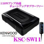 【在庫あり即納!!】ケンウッド KSC-SW11 最大出力150Wアンプ内蔵 20×12cmパワードサブウーファー(アンプ内蔵ウーハー)