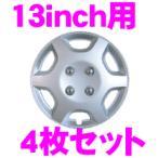ショッピングホイール CHK☆ホイールカバー 6本ディッシュタイプ 13インチ用4枚セット型番:KT-H13