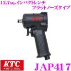 【在庫あり即納!!】KTC 京都機械工具 KTC JAP417 12.7sq.インパクトレンチ(フラットノーズタイプ) 環境に配慮した、低騒音、エア低消費タイプ!!