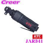 KTC 京都機械工具 エアツール JAR341 9.5sq.エアラチェット(インパクトタイプ)
