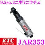 KTC 京都機械工具 KTC JAR353 9.5sq.ミニ型ミニラチェット!!