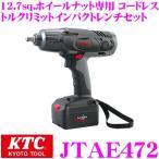 KTC 京都機械工具 JTAE472 12.7sq.ホイールナット専用コードレス トルクリミットインパクトレンチセット