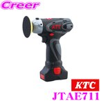 【在庫あり即納!!】KTC 京都機械工具 JTAE711 コードレスポリッシャーセット