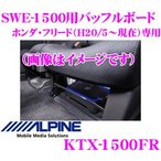 アルパイン KTX-1500FR ホンダ・フリード(H20/5〜現在)専用 SWE-1500センターコンソール下取付用バッフルボード